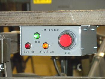 A2 JAM安全装置【エトマックテク...